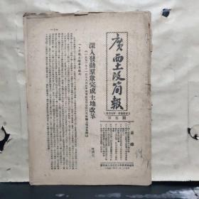 广西土改简报(第五期)