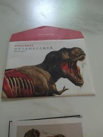 科学艺术明信片之霸王龙(全6张)