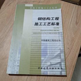 钢结构工程施工工艺标准