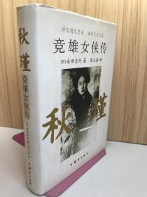 竞雄女侠传:秋瑾