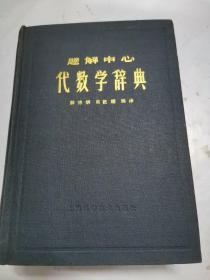 题解中心  代数学辞典