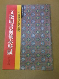 中国历代名家墨宝:文征明书前后赤壁赋