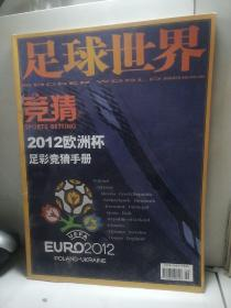 足球世界2012欧洲杯足球竞彩手册