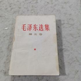 毛泽东选集第五卷(柜28)