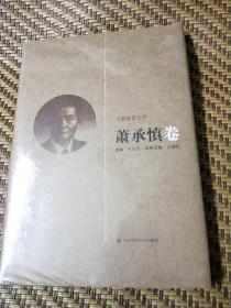《大夏教育文存》萧承慎 卷