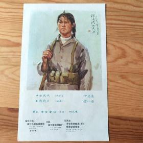女民兵,水彩,单页,9:12号上