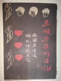 三个苦孩的日记(全一册)