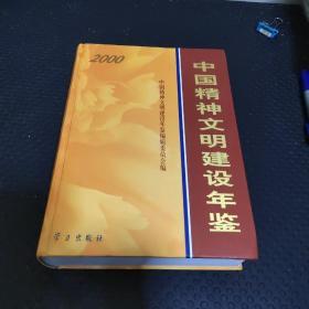 中国精神文明建设年鉴2000