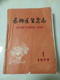 赤脚医生杂志(1977年1至12)