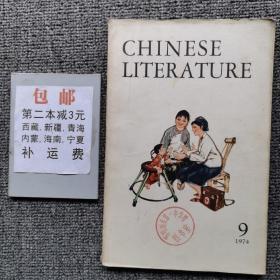 中国文学英文版1974年第9期