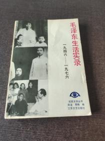 毛泽东生活实录一九四六一一1976