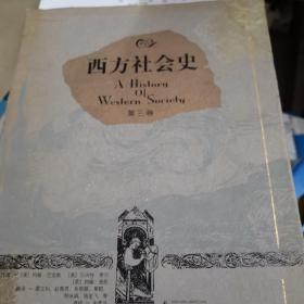 西方社会史(第3册)