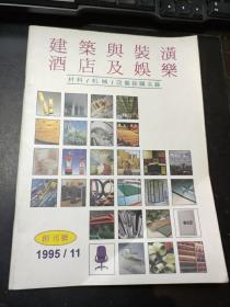 建筑与装潢酒店及娱乐 创刊号 1995.11 总第1期
