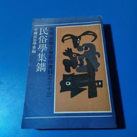 民俗学集镌(民俗、民间文学影印资料之33)