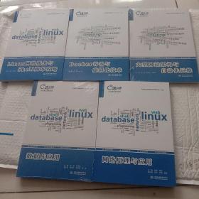 Docker容器与虚拟化技术(云计算工程师系列)网络原理与应用/云计算工程师系列数据库应用/云计算工程师系列大型网站架构与自动化运维(云计算工程师系列)Linux网络服务与Shell脚本攻略(云计算工程师系列)