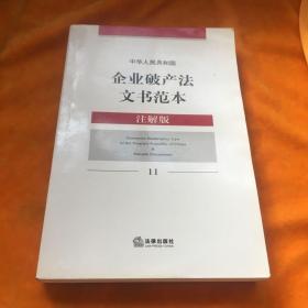 中华人民共和国企业破产法文书范本(注解版)