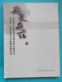 斯文在兹  甘肃省人民政府文史研究馆已故馆员及清的近代名人手札册页遗墨选 上
