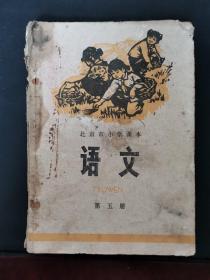 文革课本:北京市小学课本 语文 第五册 有毛主席语录
