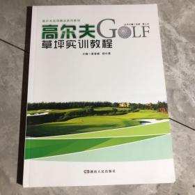 高尔夫实用精品系列教材:高尔夫草坪实训教程