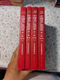 中国共产党历史:第一卷(1921—1949)(全二册):1921-1949第二卷1949-11978.四册售