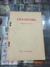 上海各式糕点制法  (六十年代珍本老书籍)