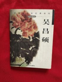 中国画名家经典画库(古代部分)吴昌硕