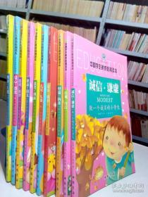 中國學生素質教育讀本全十冊注音彩圖版