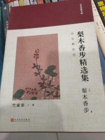 日本经典文库:潘多拉的盒子