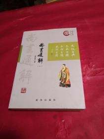 尚书通解(1)/钟永圣国学大讲堂