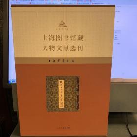 上海图书馆藏人物文献选刊--{b1058590000140261}