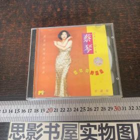 蔡琴 恰似你的温柔 珍藏版 CD【全2张光盘】