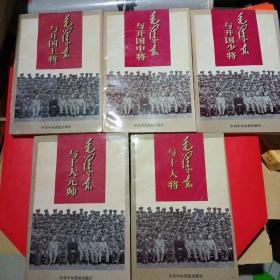 毛泽东与十大元帅、毛泽东与十大将、毛泽东与开国上将、毛泽东与开国中将、毛泽东与开国少将 5本合售。