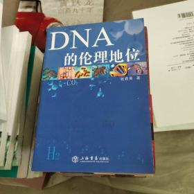 DNA的伦理地位