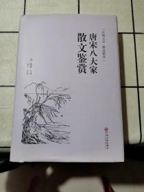 唐宋八大家散文鉴赏(古典文学 精选精评)