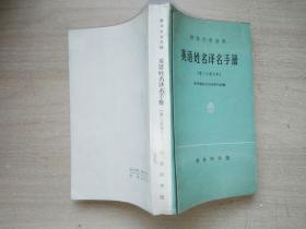 英语姓名译名手册(第二次修订本)