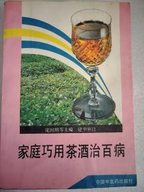 家庭巧用茶酒治百病  32开