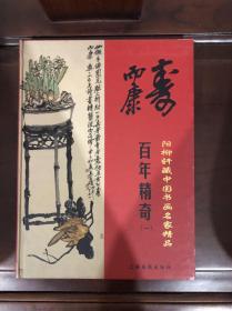 陽柳軒藏中國書畫名家精品 百年精奇(一)收錄吳昌碩 傅抱石 張大千等作品