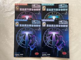 重金属节奏吉他教材 1 2 重金属主奏吉他教材 1 2 主奏吉他速度技巧 四册合售 无光盘