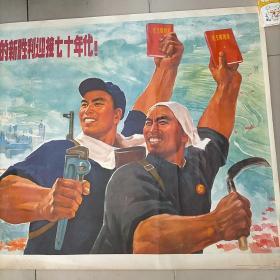 一开文革宣传画:用革命和生产的新胜利迎接七十年代