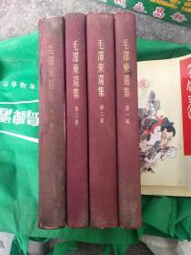 毛泽东选集1.2.3.4四本