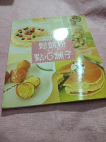 松饼粉点心铺子:115种西式点心、日式点心、早午餐轻松做