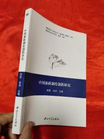 中国廉政制度创新研究   【小16开】