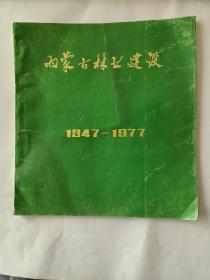 内蒙古林业建设(1947-1977)蒙汉双语