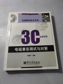 3C 认证中的电磁兼容测试与对策