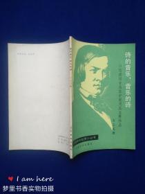 诗的音乐,音乐的诗——介绍德国音乐家舒曼及其主要作品(外国音乐欣赏小丛书)