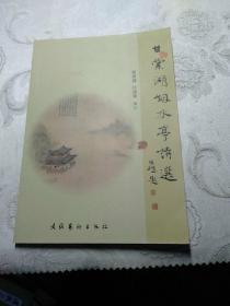 甘棠湖烟水亭诗选
