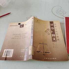 《中华人民共和国证券法》释义