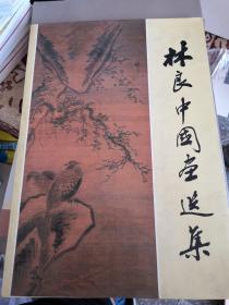 林良中国画选集