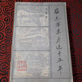 在毛泽东身边十五年 作者毛泽东主席卫士长李银桥及夫人韩桂馨签赠本