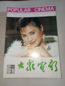大众电影 1991年1-12期  全年